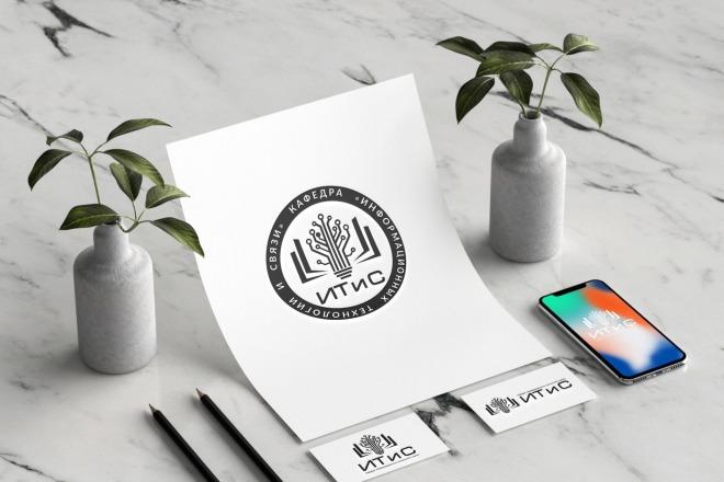 Разработаю логотип + подарок 43 - kwork.ru