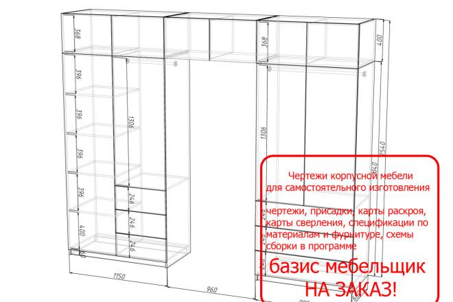 Конструкторская документация для изготовления мебели 6 - kwork.ru