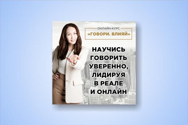 Сделаю запоминающийся баннер для сайта, на который захочется кликнуть 4 - kwork.ru