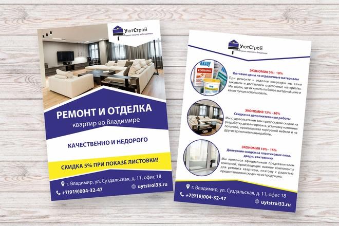 Разработаю дизайн флаера, листовки 21 - kwork.ru