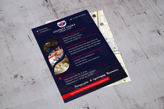 Дизайн двухсторонней листовки с исходниками 38 - kwork.ru