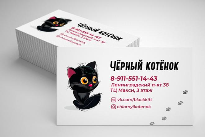 Дизайн визитки под ключ 2 - kwork.ru