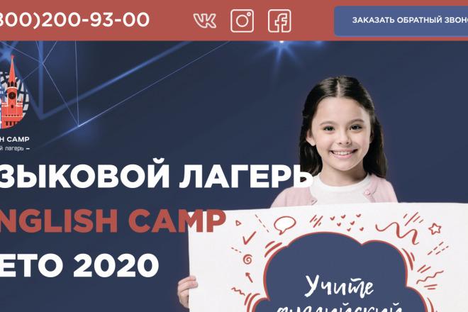 Вёрстка сайтов по доступной цене 37 - kwork.ru
