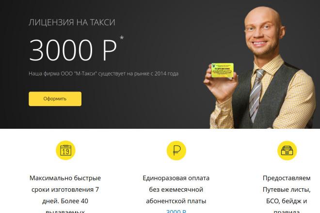 Скопирую Landing page, одностраничный сайт и установлю редактор 11 - kwork.ru