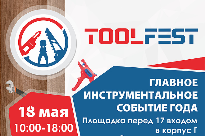 Дизайн Афиша, Плакат, Постер 1 - kwork.ru