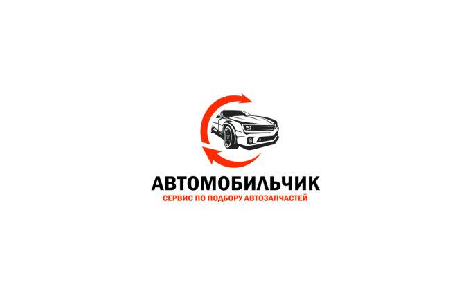 Создам 2 варианта логотипа + исходник 1 - kwork.ru