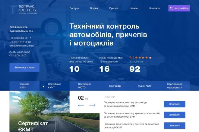 Веб-дизайн страницы сайта PRO уровня 7 - kwork.ru