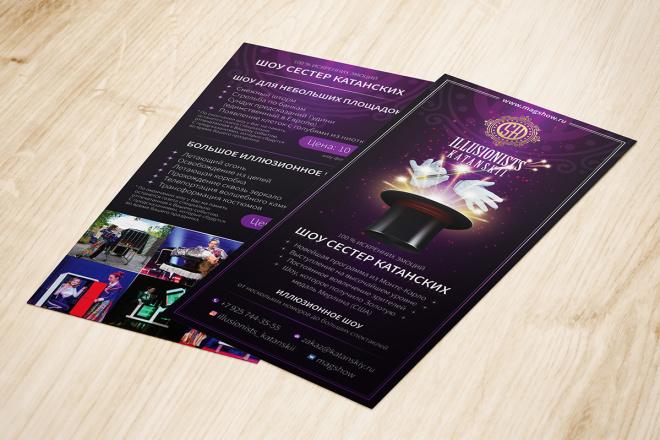 Дизайн двухсторонней листовки с исходниками 46 - kwork.ru