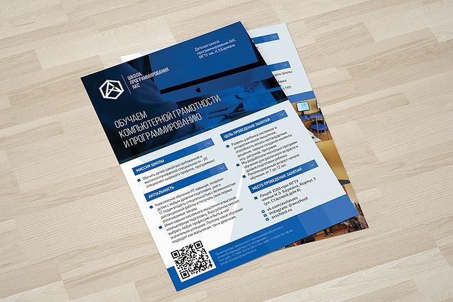 Дизайн двухсторонней листовки с исходниками 45 - kwork.ru
