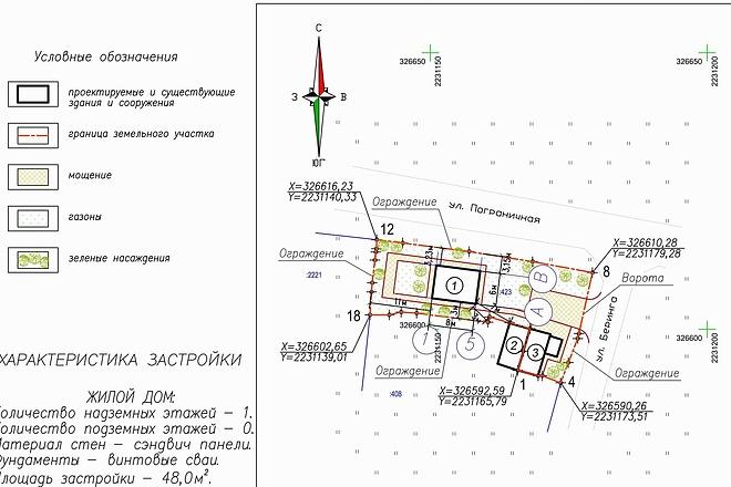 Схема планировочной организации земельного участка - спозу 4 - kwork.ru
