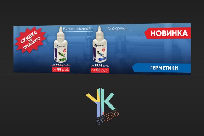 Продающие баннеры для вашего товара, услуги 53 - kwork.ru