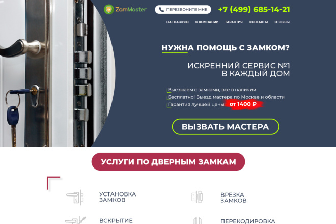Создам Лендинг пейдж 1 - kwork.ru