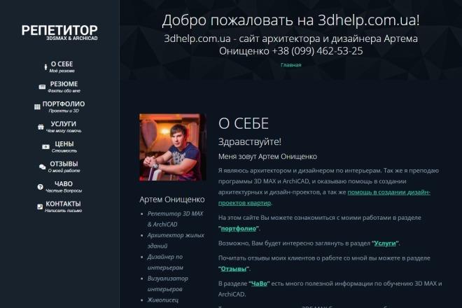 Копия сайта, landing page + админка и настройка форм на почту 76 - kwork.ru