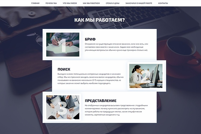 Продающий сайт - Лендинг под ключ, для любых целей 25 - kwork.ru