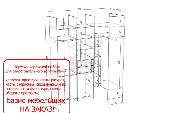 Проект корпусной мебели, кухни. Визуализация мебели 14 - kwork.ru