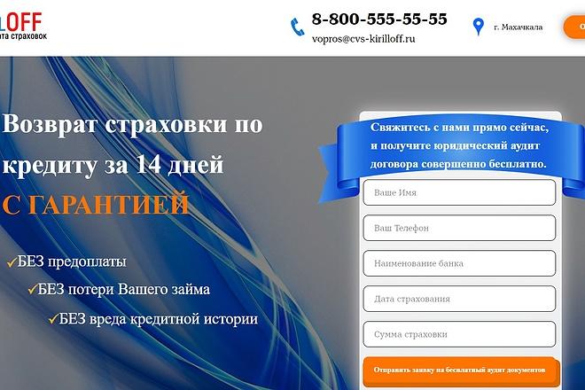 Создание сайта - Landing Page на Тильде 101 - kwork.ru