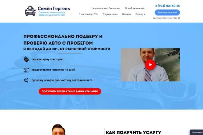 Копия сайта, landing page + админка и настройка форм на почту 66 - kwork.ru