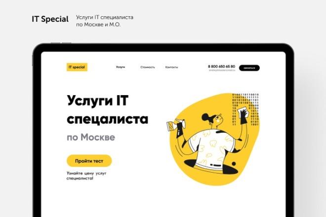 Уникальный дизайн Landing Page от профессионала 1 - kwork.ru