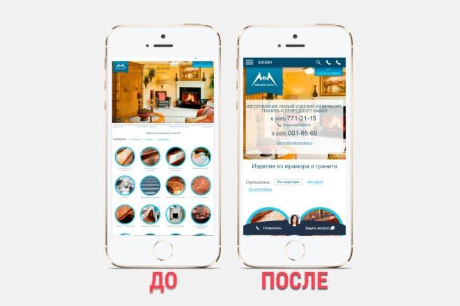 Адаптация сайта под все разрешения экранов и мобильные устройства 11 - kwork.ru