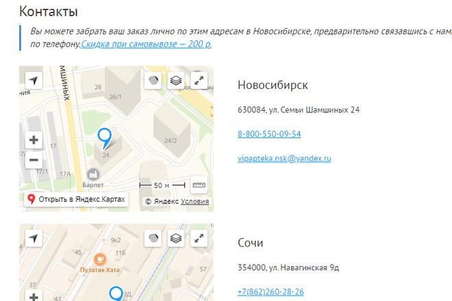 Доработка верстки и адаптация под мобильные устройства 4 - kwork.ru