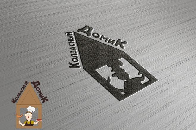 Логотип для вас и вашего бизнеса 85 - kwork.ru