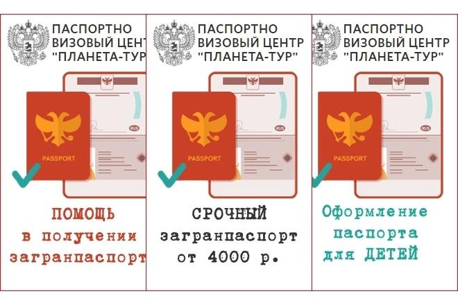 Создаю баннеры на поиск в формате gif для Яндекса 14 - kwork.ru