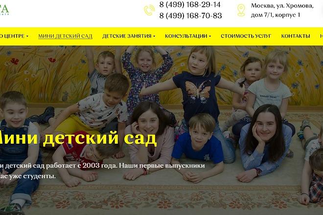 Создание сайта - Landing Page на Тильде 1 - kwork.ru