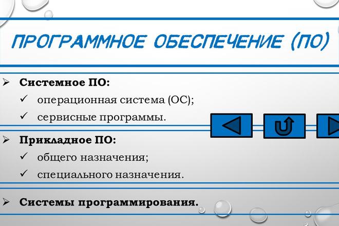 Создание презентаций 8 - kwork.ru