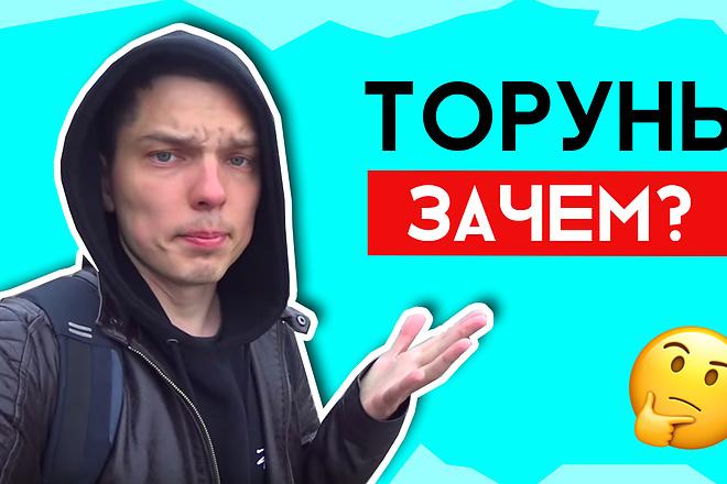 Креативные превью картинки для ваших видео в YouTube 79 - kwork.ru
