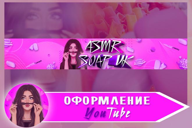Шапка для Вашего YouTube канала 9 - kwork.ru