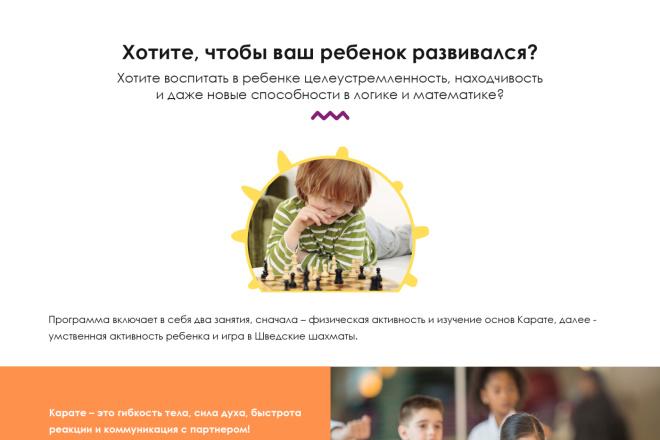 Дизайн для страницы сайта 36 - kwork.ru