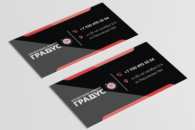 Разработаю красивый, уникальный дизайн визитки в современном стиле 54 - kwork.ru