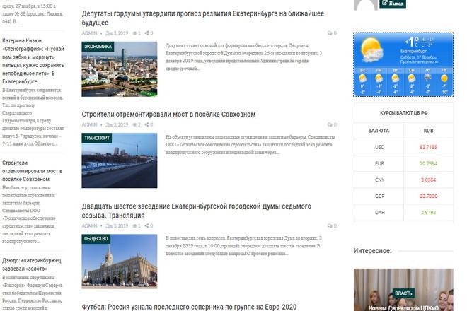 Создам Сми сайт любого региона, автонаполение 7 - kwork.ru