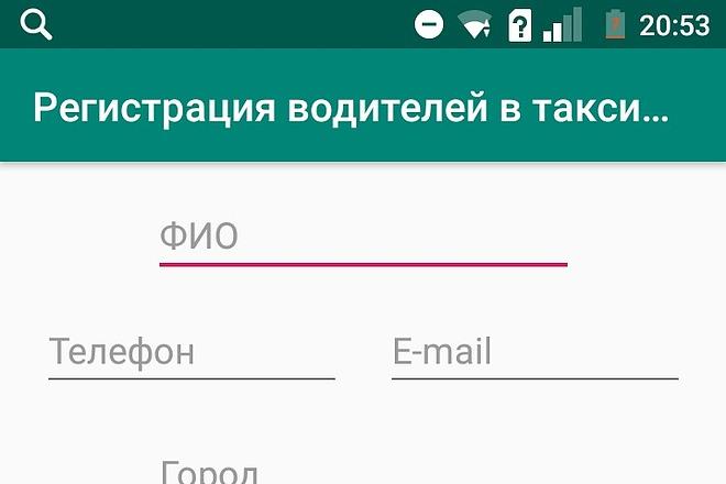 Создам android приложение 18 - kwork.ru