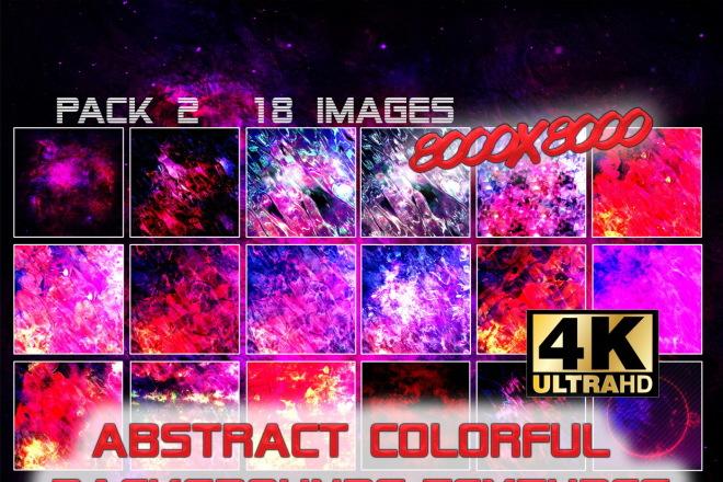 Абстрактные фоны и текстуры. Готовые изображения и дизайн обложек 2 - kwork.ru