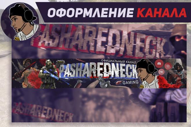 Шапка для Вашего YouTube канала 29 - kwork.ru