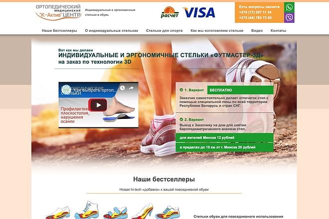 Вёрстка сайтов по доступной цене 152 - kwork.ru