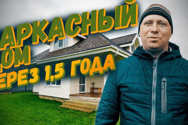 Превью картинка для YouTube 22 - kwork.ru