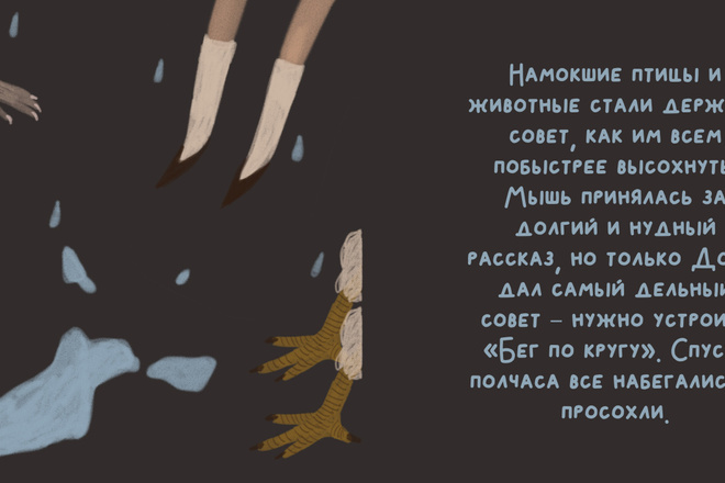 Иллюстрации для детской книги 5 - kwork.ru