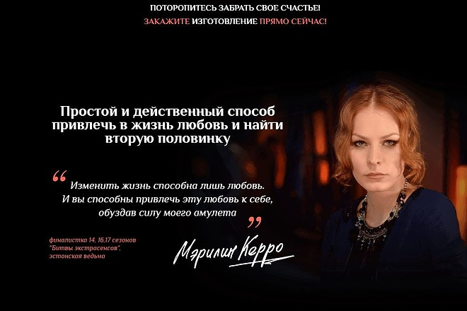 Скопировать Landing page, одностраничный сайт, посадочную страницу 75 - kwork.ru