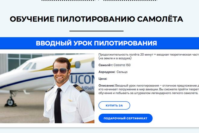 Создам сайт под ключ на WordPress 8 - kwork.ru