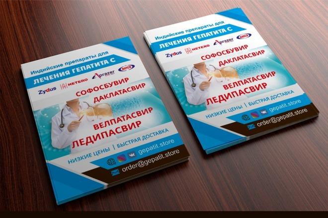 Создам качественный дизайн привлекающей листовки, флаера 3 - kwork.ru