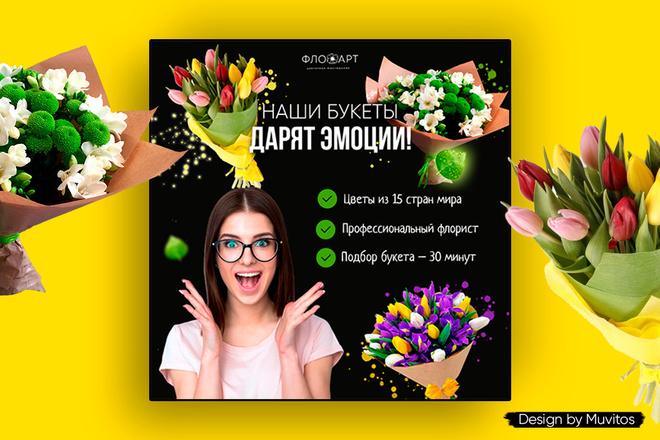 Креативы, баннеры для рекламы FB, insta, VK, OK, google, yandex 27 - kwork.ru