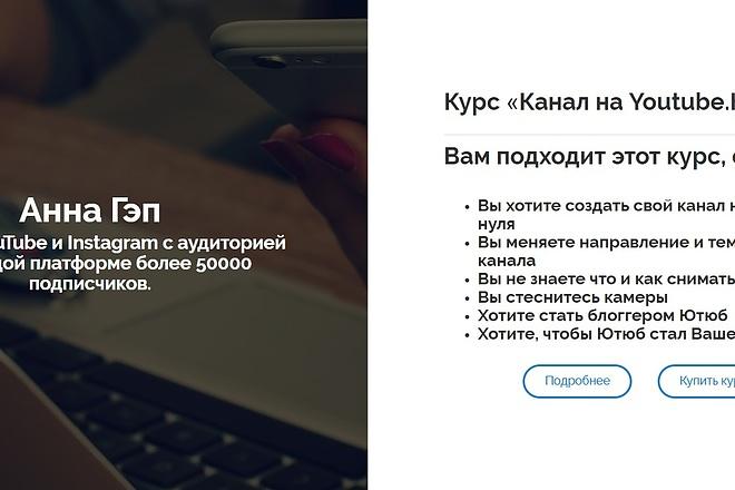 Platforma LP Creatium Сайт под ключ 25 - kwork.ru