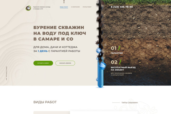 Создание продающего сайта под ключ 8 - kwork.ru