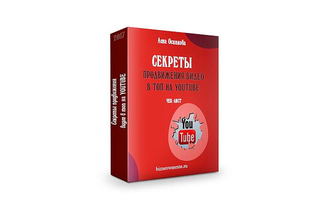 3D обложка и коробка для книги и инфопродукта 2 - kwork.ru