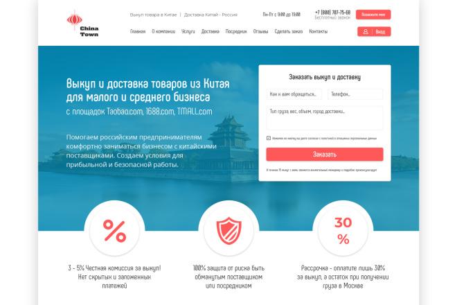 Дизайн для страницы сайта 47 - kwork.ru