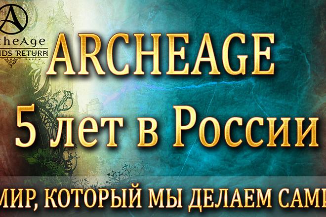 Сделаю превью картинки для ваших видео на YouTube 5 - kwork.ru