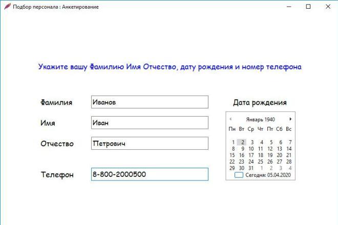 Разработка программы для Windows на языке C# с графическим интерфейсом 12 - kwork.ru