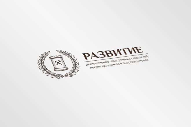 Логотип в 3 вариантах + исходники 7 - kwork.ru